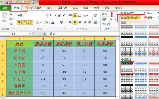 6每天學點Office知識之Excel表格的樣式套用,自定義與單元格樣式 - 每日頭條