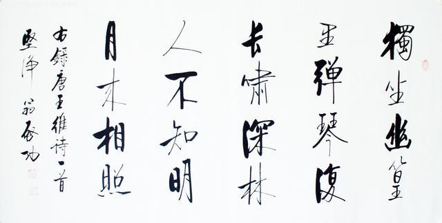中國著名書法家啟功先生書法作品欣賞 - 每日頭條