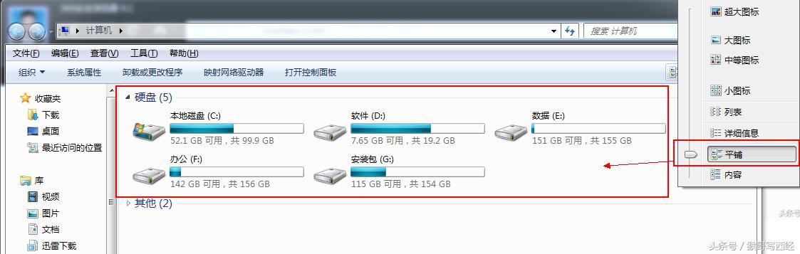電腦硬碟不顯示容量怎麼辦?10秒鐘解決! - 每日頭條