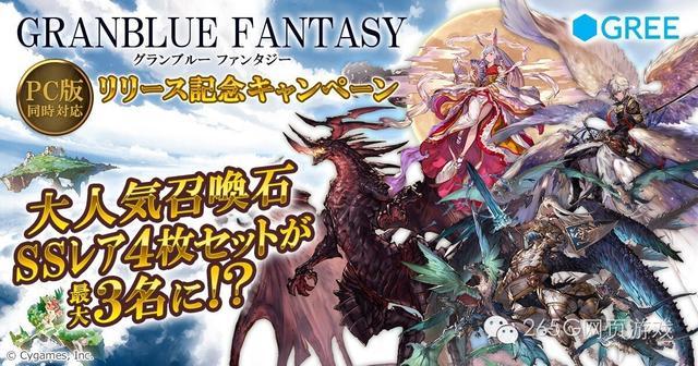 海外  《碧藍幻想》推出GREE版 今日16時PC版開服 - 每日頭條
