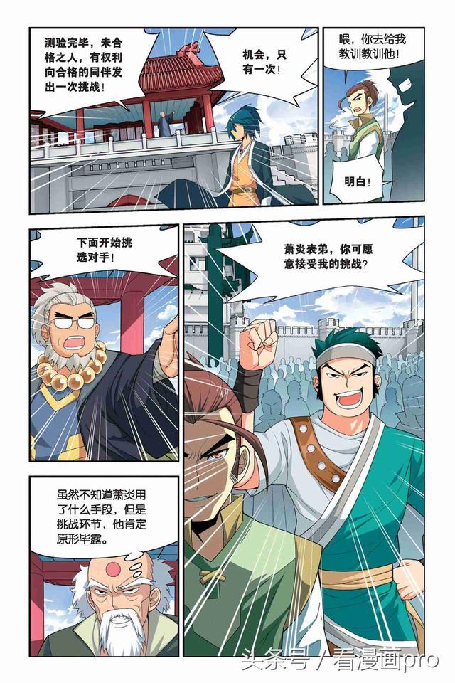 斗破蒼穹漫畫第9-10話恐怖如蕭炎 - 每日頭條