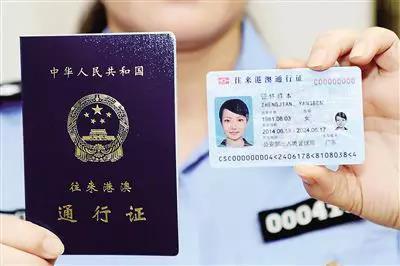 第一次去香港首要了解的港澳通行證_G簽和L簽-寶了麼 - 每日頭條