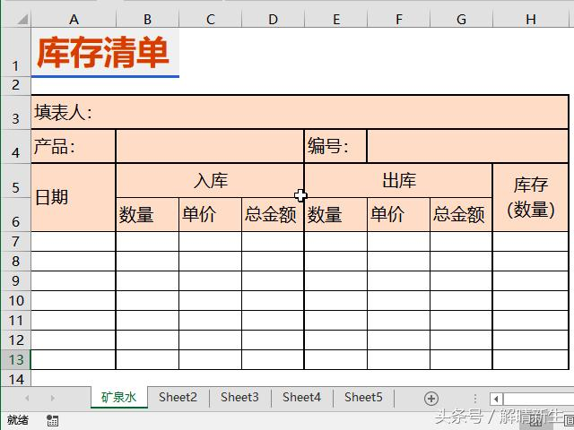 Excel:怎樣快速給每個sheet添加相同的表頭。快速刪除50個表頭 - 每日頭條