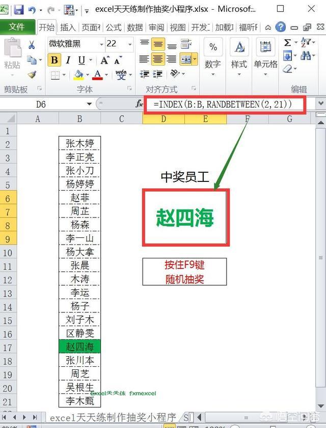 年會中如何用Excel製作抽獎小程序(實用收藏) - 每日頭條