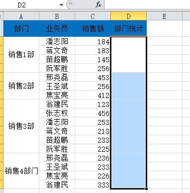 excel使用技巧Excel 如何對不規則合併單元格批量求和 - 每日頭條