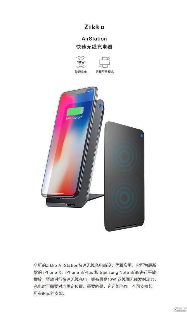 iPhone 8絕配:Zikko發布AirStation快速無線充電器。支持10W充電 - 每日頭條