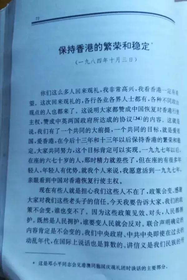 高瞻遠矚!回顧鄧小平對香港問題的預見和判斷 - 每日頭條