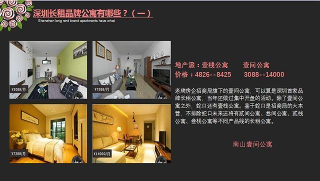 深圳長租公寓品牌解析集錦 - 每日頭條