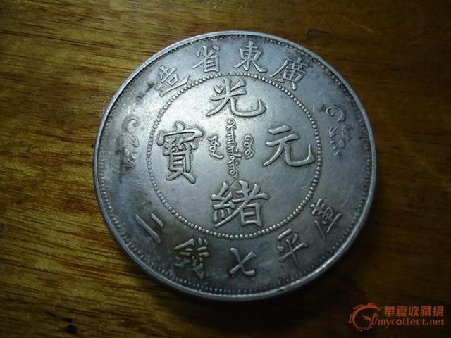 古錢幣出手為何比「登天」還難? - 每日頭條