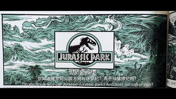 大片模式告訴你「侏羅紀公園」為何不叫「豬玀紀公園」! - 每日頭條