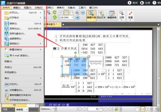 如何編輯pdf文件中的文字和圖片 - 每日頭條