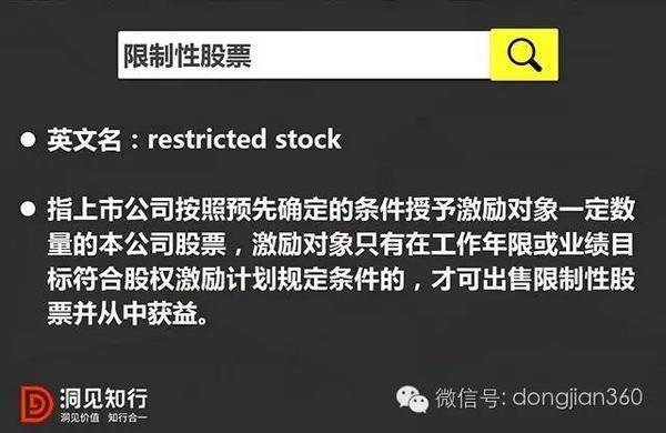 一文詳解股票期權和限制性股票的9大差異! - 每日頭條
