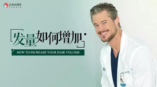 頭髮稀少。如何讓發量增多? - 每日頭條
