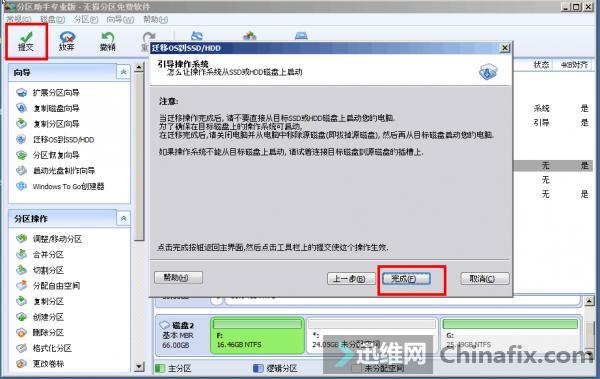 搬家吧!WIN10系統無損遷移到SSD固態硬碟 - 每日頭條