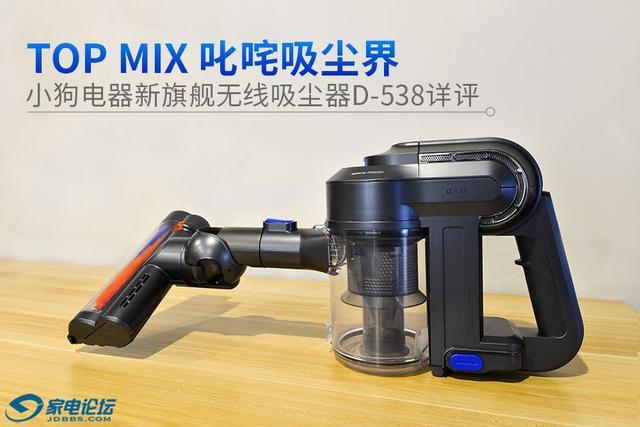 國產無線手持吸塵器也是槓槓的 小狗電器開賣最新D-538 - 每日頭條