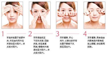 眼部按摩方法 - 每日頭條