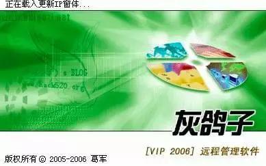 熊貓燒香、灰鴿子、CIH病毒那些年叱吒中國「三大毒王」今何在 - 每日頭條