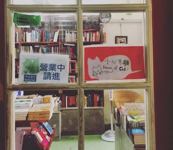 2016香港必去的10家書店最新排行榜 - 每日頭條