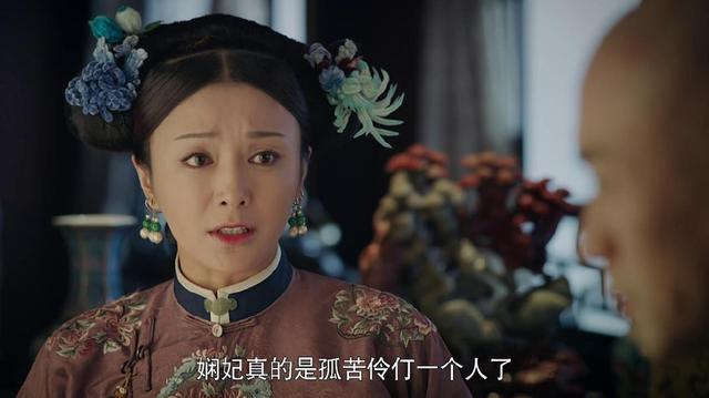 《延禧攻略》中皇后不願意魏瓔珞侍寢,她究竟怕什麼 - 每日頭條