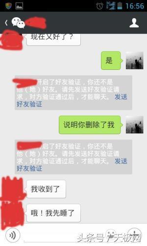 微信小技巧 如何快速查看有沒有被好友刪掉聯繫方式 - 每日頭條