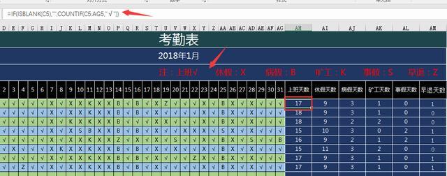 Excel2018最新公司考勤套表。每月考勤輕鬆做。自動匯總不加班 - 每日頭條