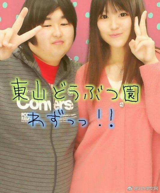 日本網民吐槽:這就是現實中的日本肥宅和他的女友 - 每日頭條