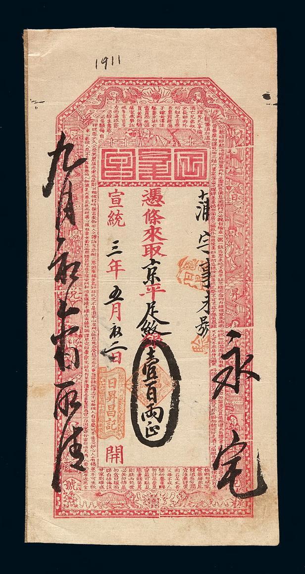 古代銀票,讓偽造者望而生畏的「藝術品」,斬首是「明文規定」 - 每日頭條