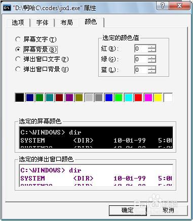 如何更改c語言窗口的背景顏色與字體顏色 - 每日頭條