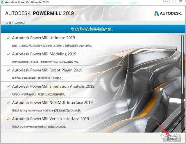 Powermill Ultimate 2019破解版軟體免費下載附安裝激活教程 - 每日頭條