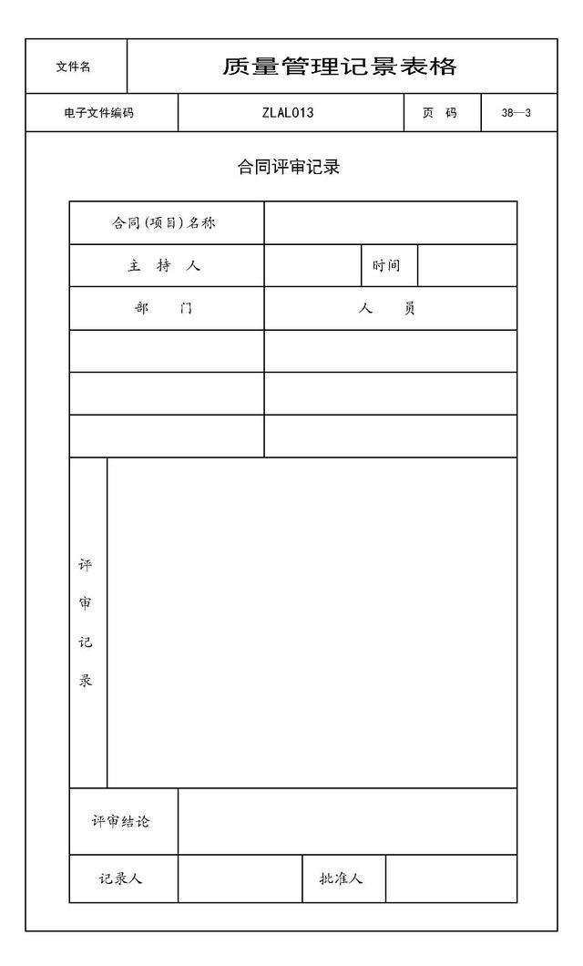 ISO9000質量管理記錄表格(全套) - 每日頭條