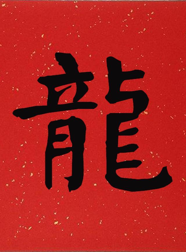 龍為中華圖騰,高貴的象徵!歷代書法「龍」字集錦 - 每日頭條