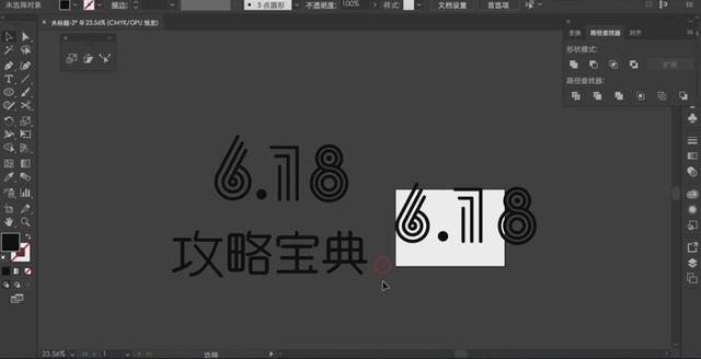 Ai+Ps製作京東618促銷字體。就是這麼6 - 每日頭條
