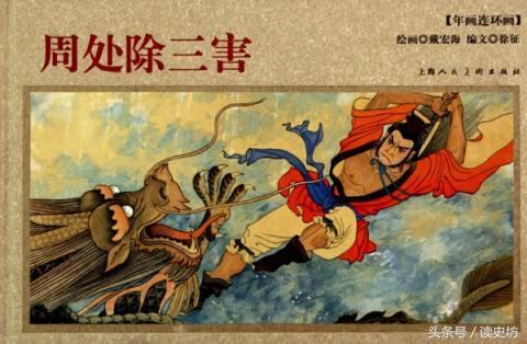 從鄉里的害人精到為民除害的英雄。西晉周處如何完成這個轉變 - 每日頭條