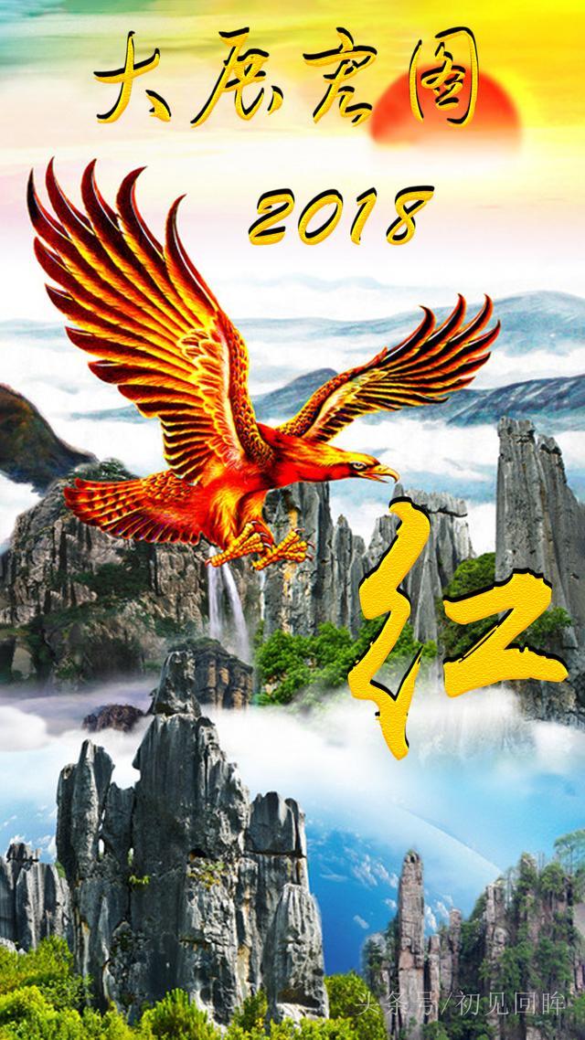 7種不同版本:雄鷹展翅,大展宏圖,28個名字,最威風的壁紙! - 每日頭條