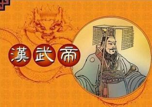《資治通鑑》筆記47:漢武帝過大於功 - 每日頭條