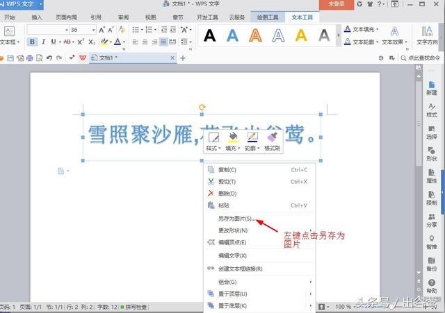 妙用WPS藝術字功能快速製作PNG格式的文字圖片 - 每日頭條