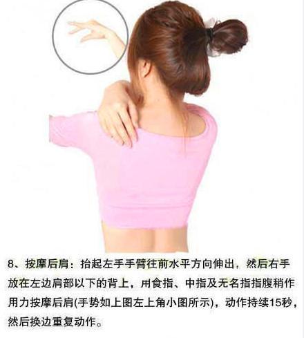 9步淋巴穴位按摩:瘦手臂又美背 讓你變成排骨美女 - 每日頭條