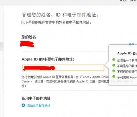 蘋果icloud郵箱登陸忘記密碼怎麼辦? - 每日頭條