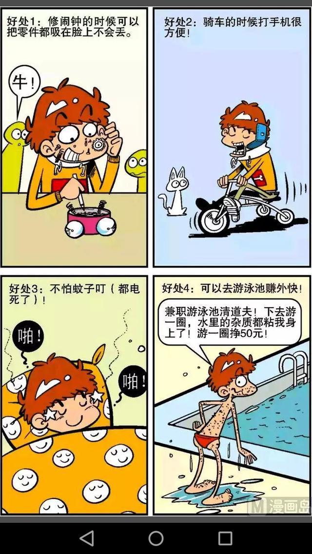 童年漫畫:非常好笑的笑話 - 每日頭條