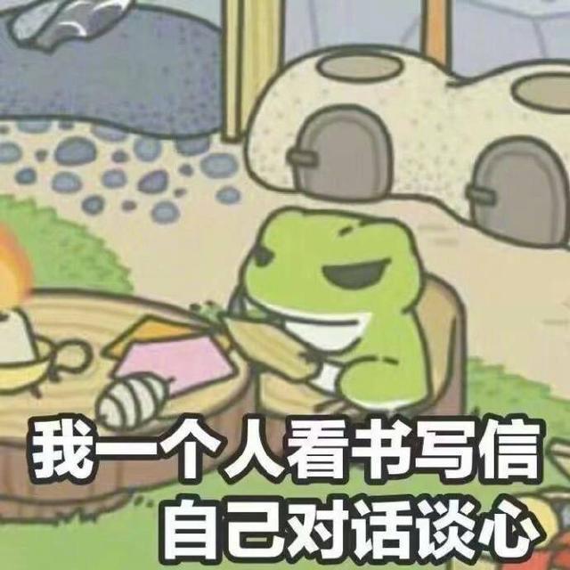 青蛙表情包 - 每日頭條