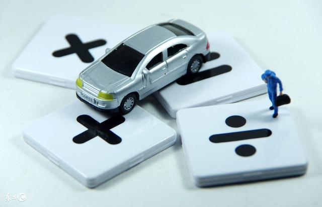 車貸利息如何計算?貸款買車利息計算公式詳解 - 每日頭條