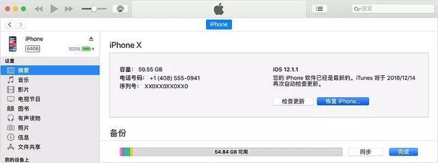 蘋果手機忘記密碼怎麼辦?iPhone忘記密碼解鎖恢複方法 - 每日頭條