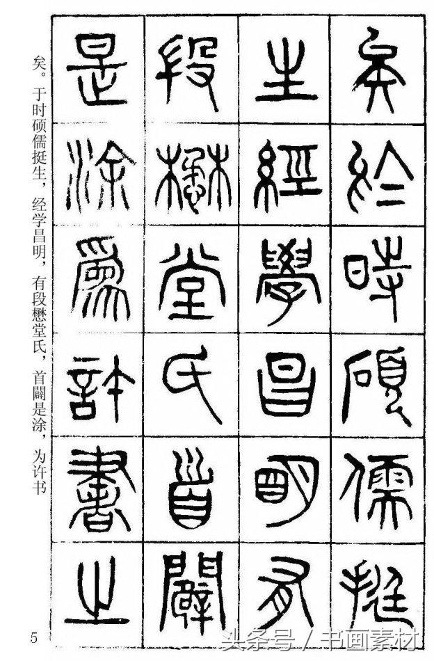 書畫素材|書法篇之清楊沂孫篆書《在昔篇》介紹古文字書法的歷史 - 每日頭條