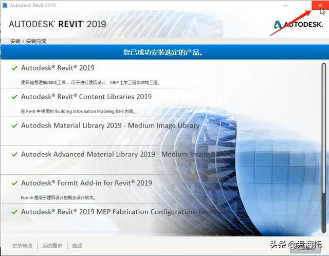 Autodesk Revit 2019完整中文版軟體下載+安裝激活教程 - 每日頭條
