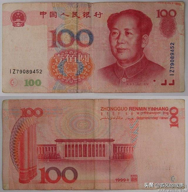 1999年100元收藏價值極高。特別是豹子號。附收藏價格表 - 每日頭條