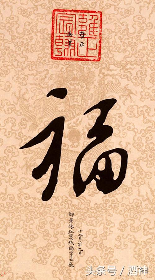清朝歷代皇帝御筆真跡福字。666 - 每日頭條