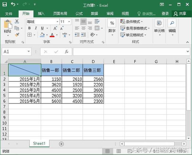 在Excel中製作雙斜線表頭 - 每日頭條