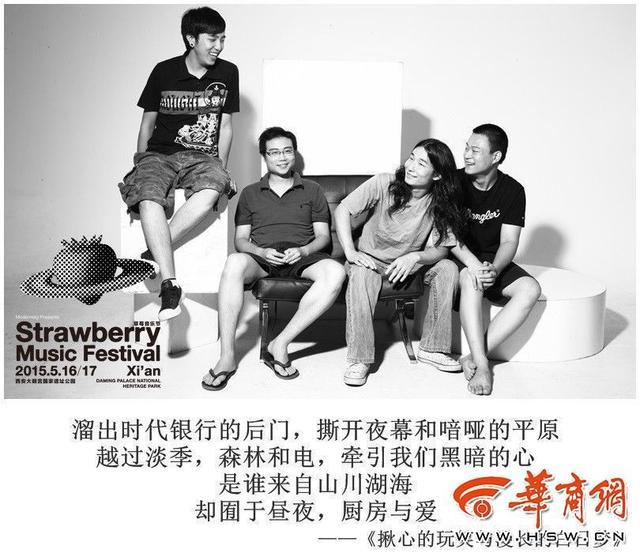 草莓專訪萬能青年旅店:殺死那個文藝青年 - 每日頭條