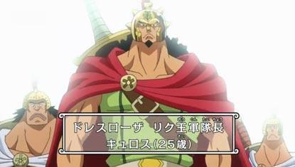 德雷斯羅薩的最高戰力居魯士僅有中將水平,為何還稱為強國? - 每日頭條