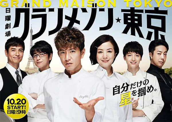 《東京大飯店》:木村拓哉終於又上新劇了 - 每日頭條